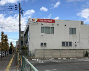 金融機関 東岩槻支店      VI変更によるサイン リニューアル工事